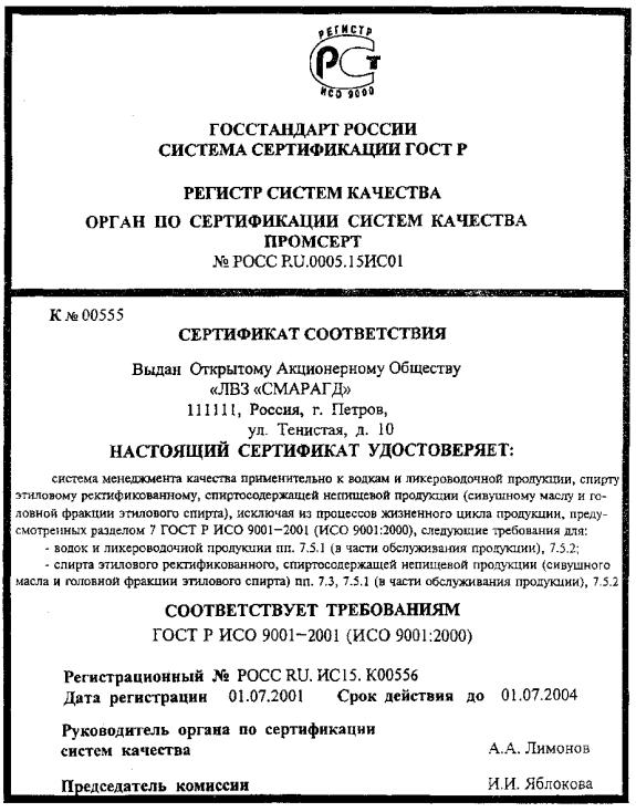 Оргацизации, имеющие сертификат соответствия исо 90012000 сертификация ветеринарной вакцины