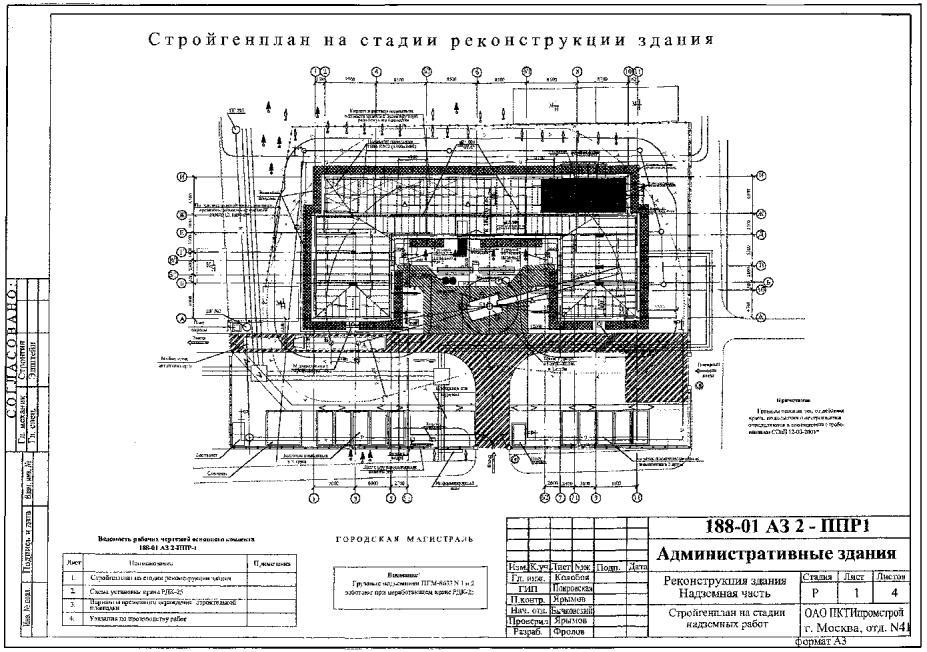 Образец стройгенплана строительства скачать