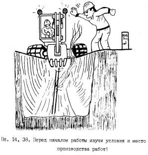 Инструкция Инструктажа На Рабочем Месте По Охране Труда