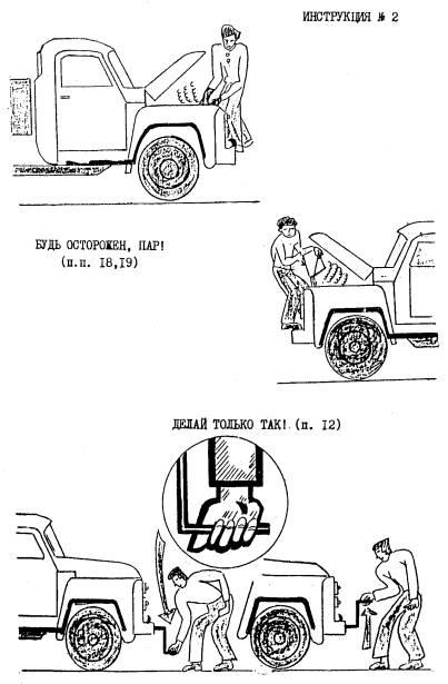 инструкция по охране труда водитель механик