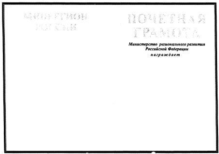 Текст почетной грамоты к юбилею сотрудника
