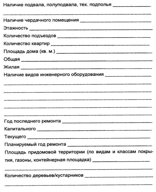 Протокол Общего Собрания Жильцов Многоквартирного Дома Образец Капремонт - фото 8
