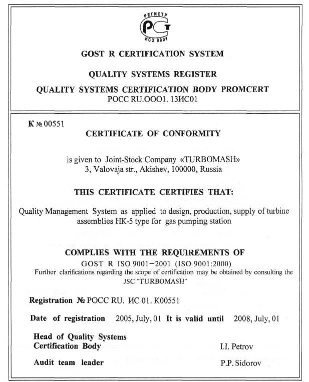 образцы заполнения сертификат