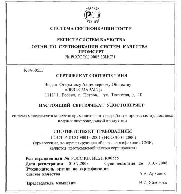 Сертификация типовой договор получение сертификата по специальности сестринское дело