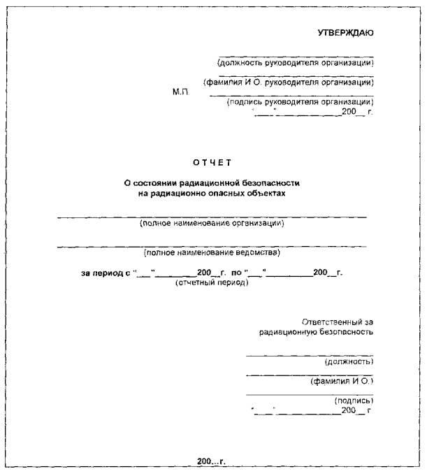 приказ о назначении лиц ответственных за радиационную безопасность образец - фото 3