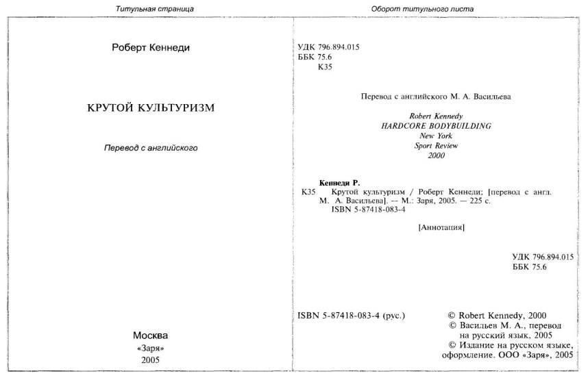 образец титульной страницы реферата в украине - фото 8