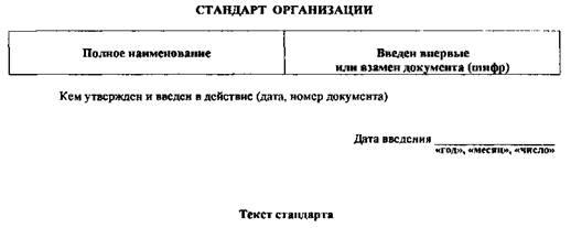 согласование сто стандарта организации: