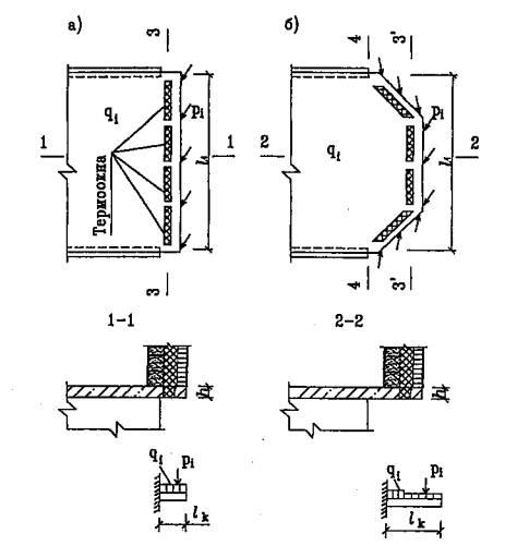 Схемы консольных участков плит