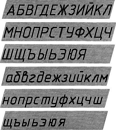 ГОСТ 2.304-81 рис 7