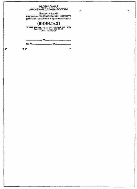 угловой штамп организации образец гост - фото 2