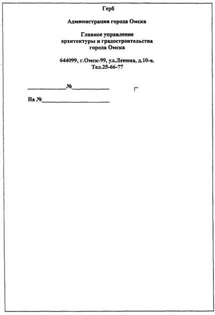 угловой штамп организации образец гост - фото 4