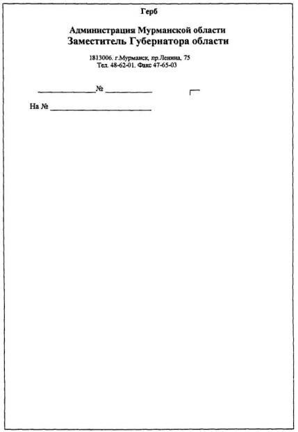общий бланк для писем образец